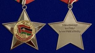 """Орден """"Афганская слава"""" - вид под углом"""