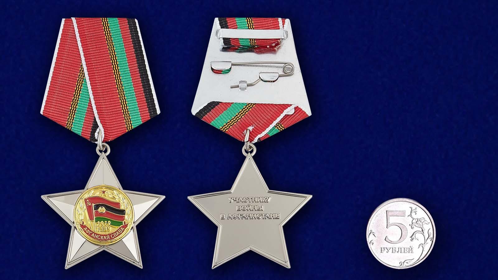 Орден Афганская слава в нарядном футляре с покрытием из бархатистого флока - сравнительный вид