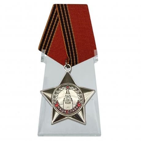 Орден Афганская слава на подставке