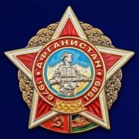 Орден Афганской войны