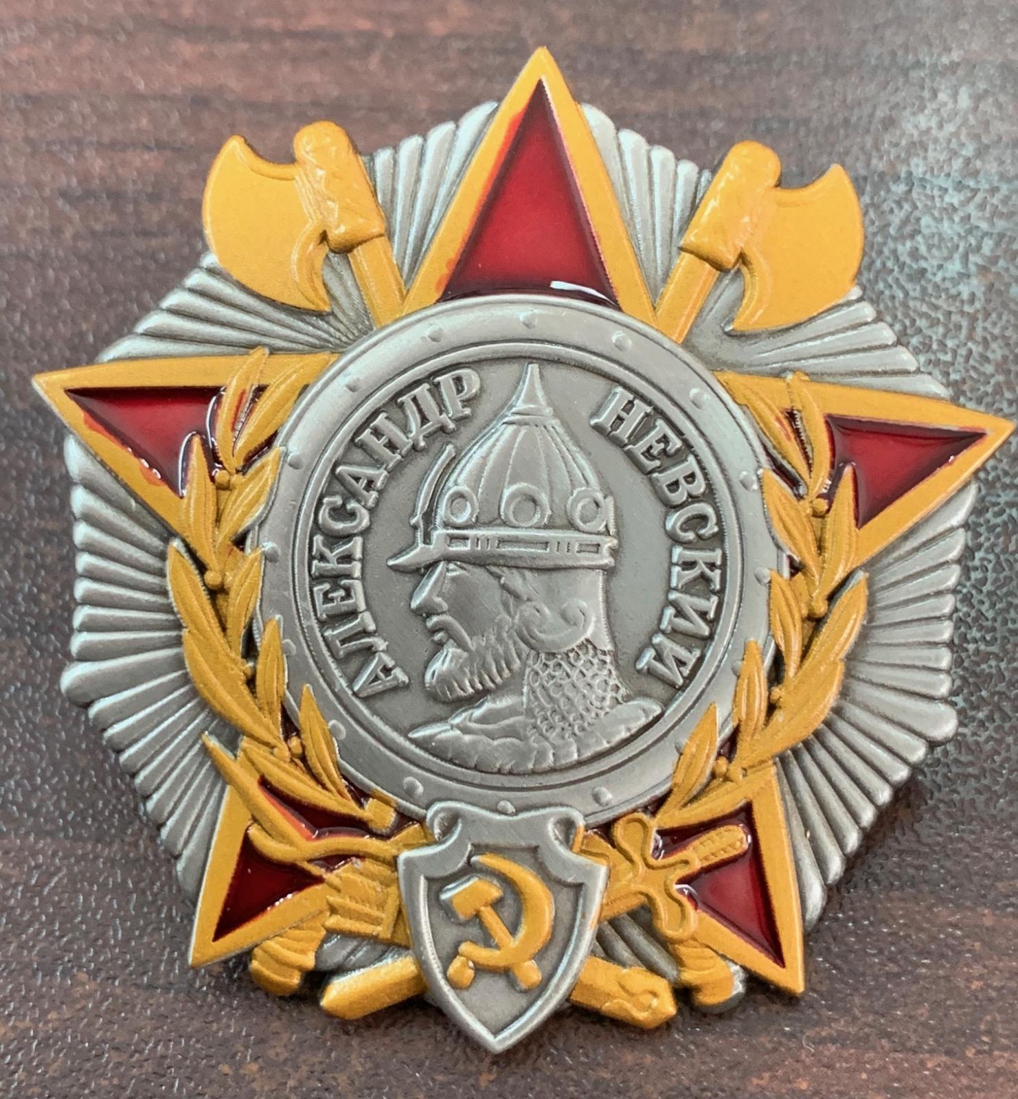 Орден Александра Невского (СССР) (муляж)
