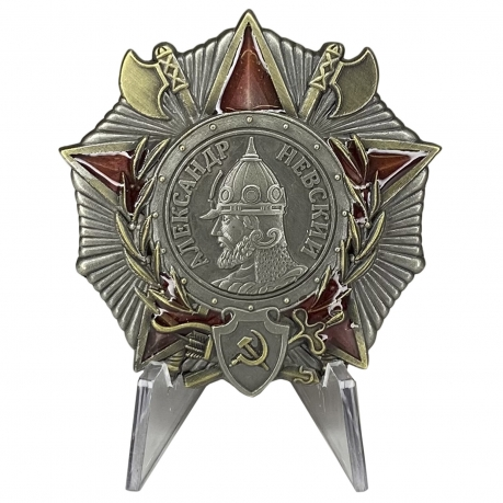 Орден Александра Невского (СССР) на подставке