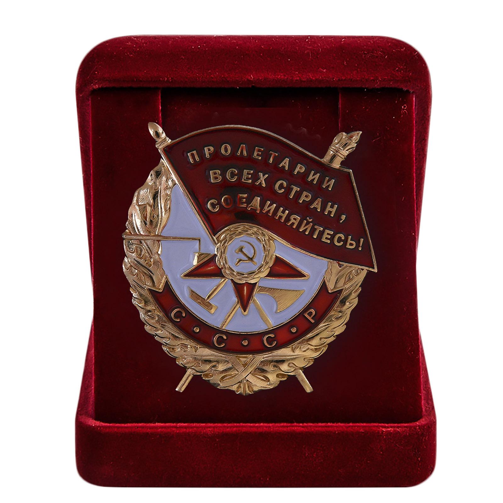 Муляж ордена Боевого Красного Знамени