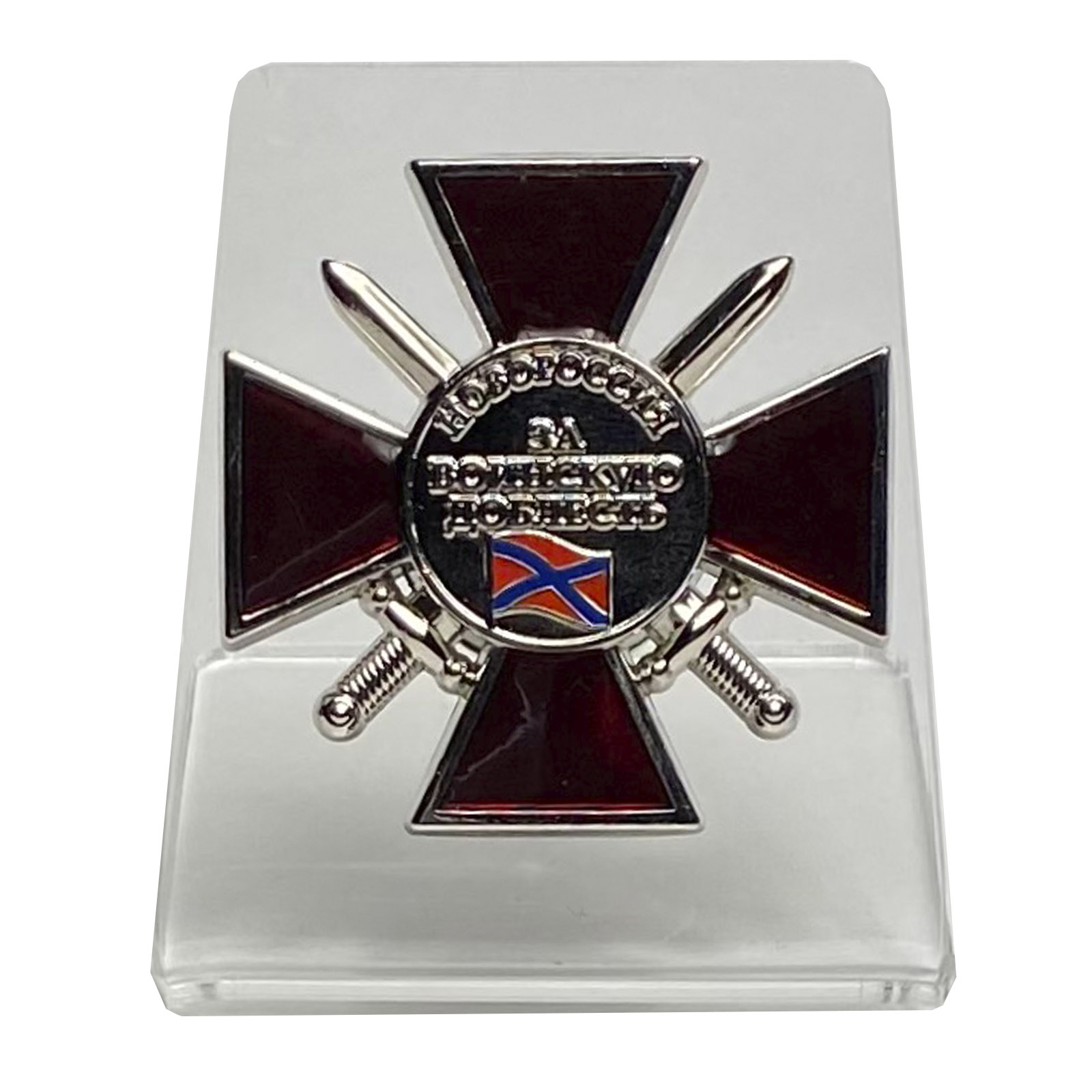 "Орден ДНР ""За воинскую доблесть"" II степени на подставке"