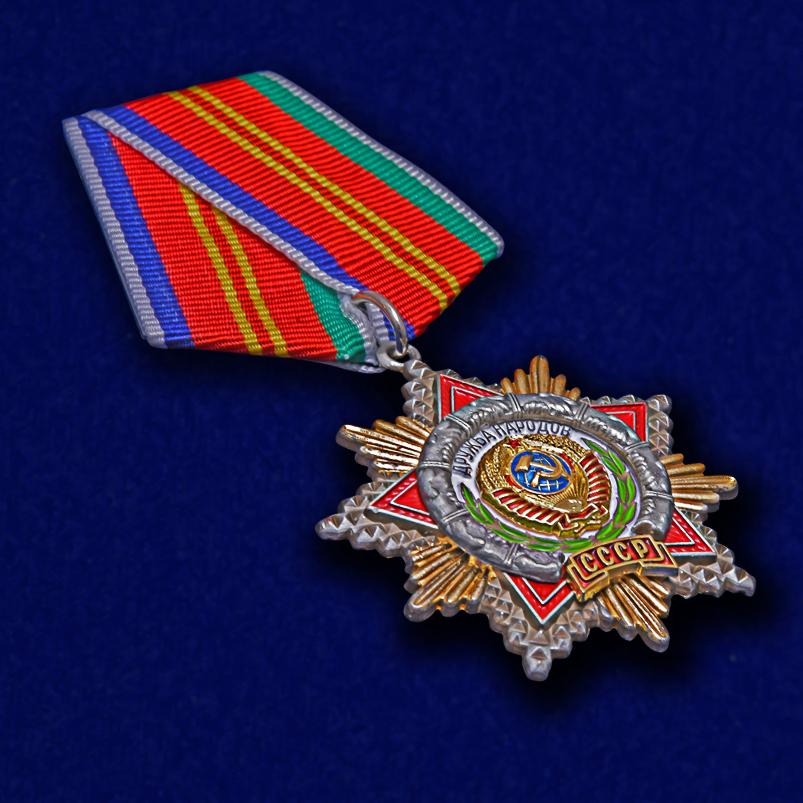 Муляж ордена Дружбы народов СССР