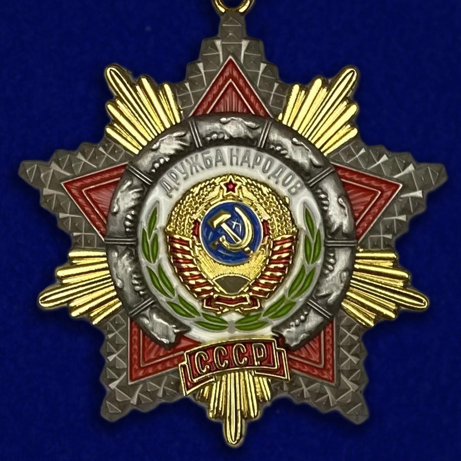 Описание ордена Дружбы народов СССР - аверс