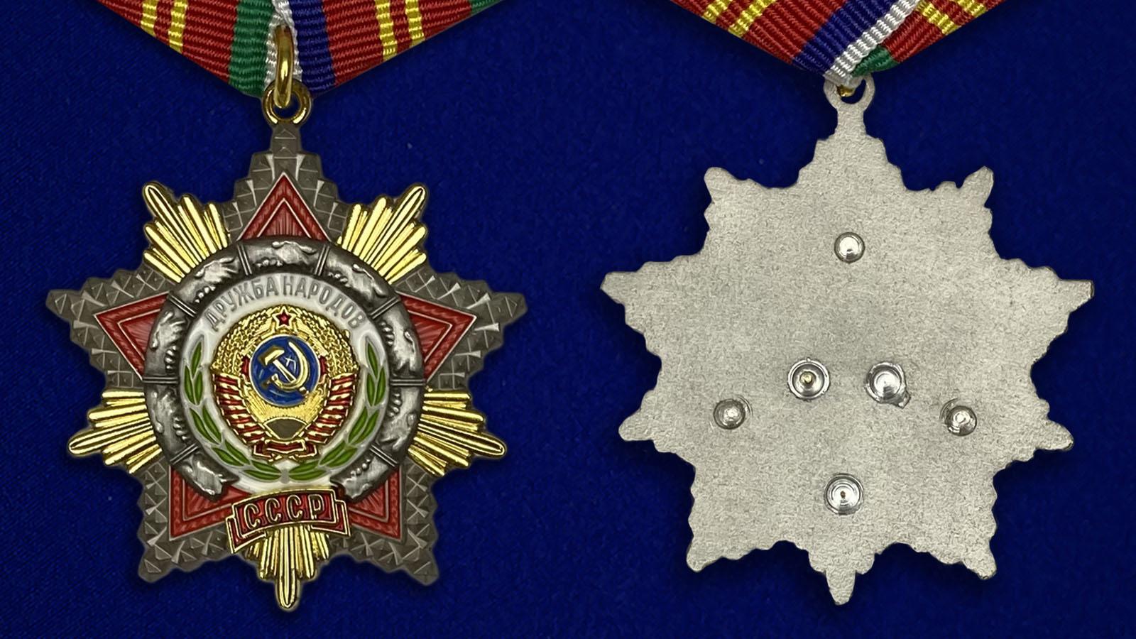 Орден Дружбы народов СССР - аверс и реверс