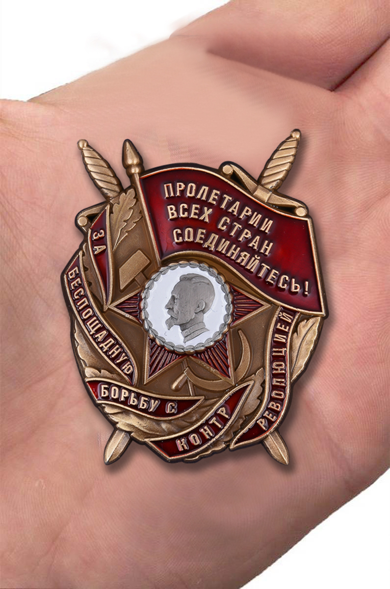 Орден Дзержинского высокого качества