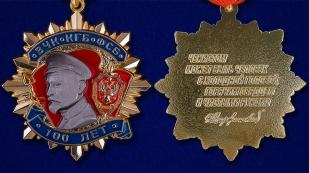 Орден Ф. Дзержинский 100 лет ВЧК-КГБ-ФСБ - аверс и реверс