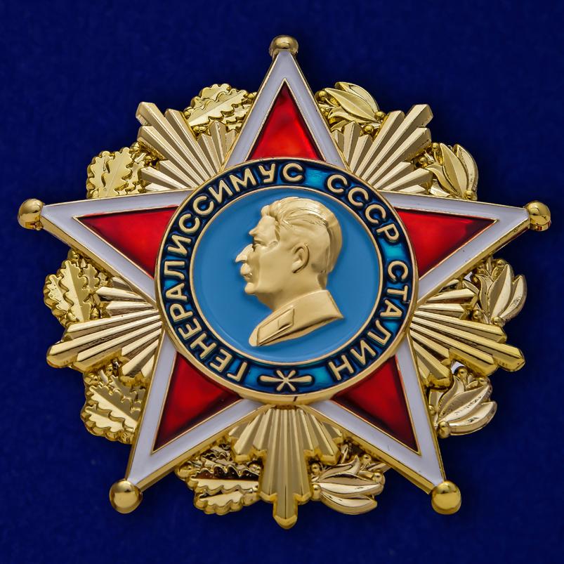 Орден Генералиссимус СССР Сталин