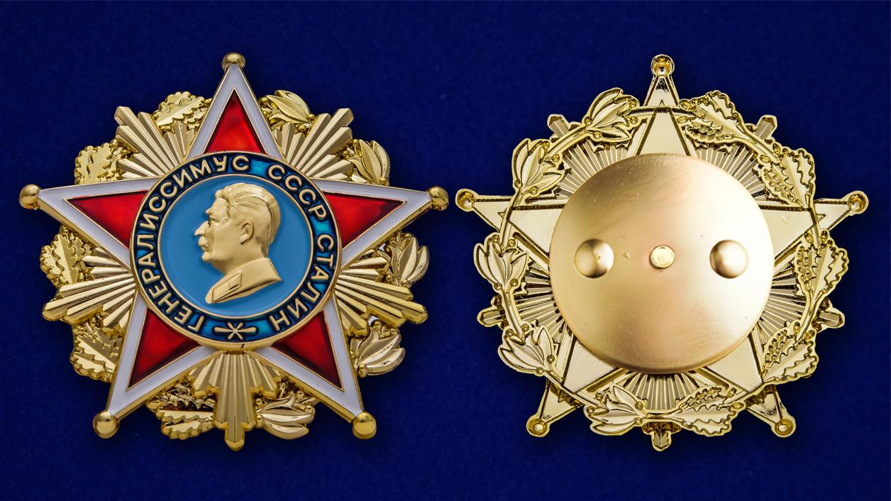 Орден Генералиссимус СССР Сталин - аверс и реверс