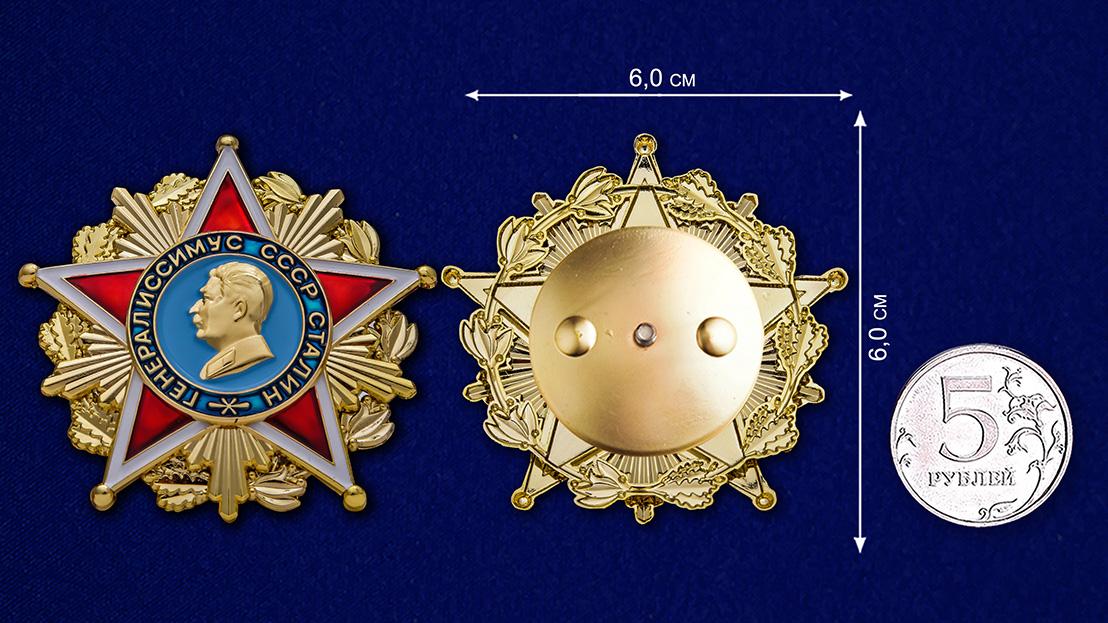 Орден Генералиссимус СССР Сталин - сравнительный размер