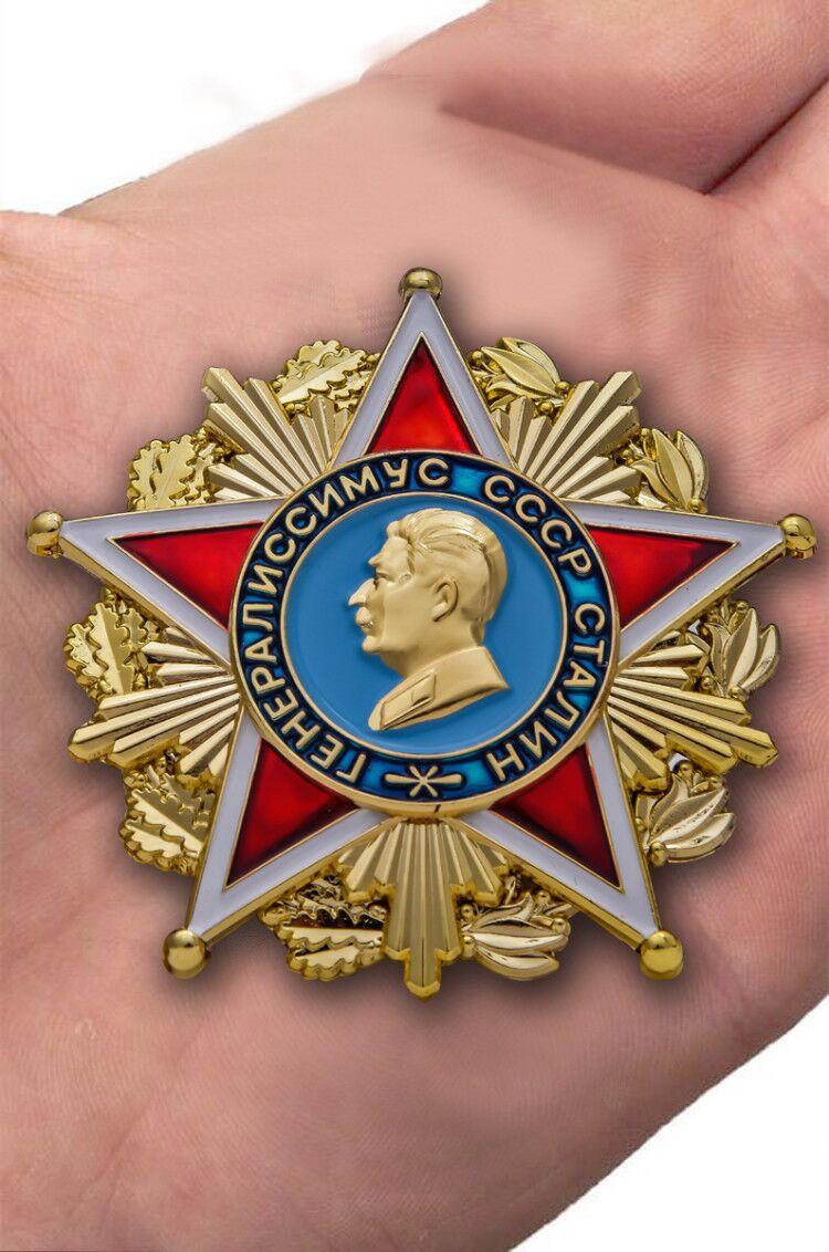 Заказать орден Генералиссимус СССР Сталин