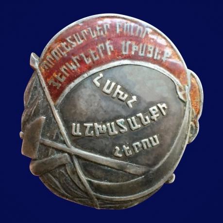 Орден Герой труда Армянской ССР