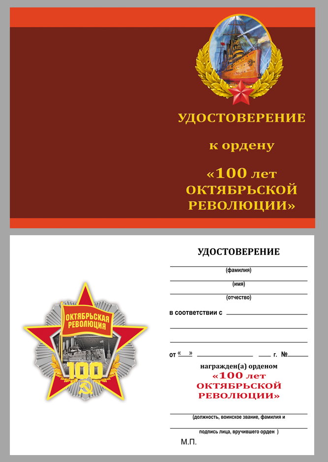Орден к 100-летию Октябрьской Революции с удостоверением