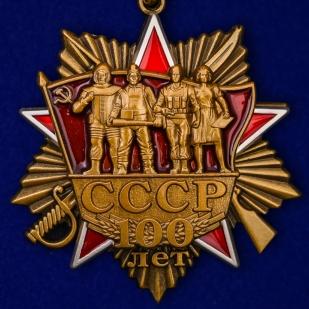 Купить орден к 100-летию СССР в наградном футляре с покрытием из флока