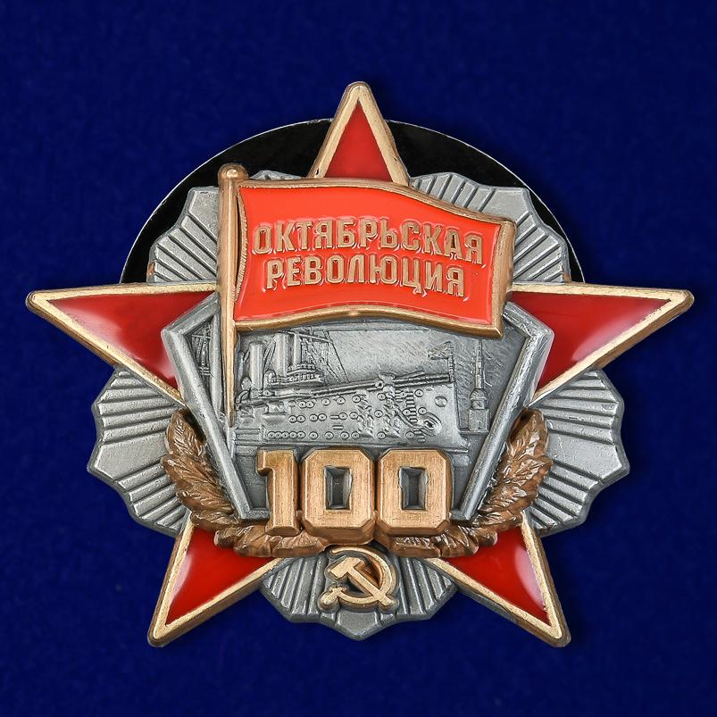 Купить орден к 100-летнему юбилею Октябрьской революции