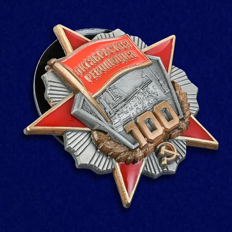 Орден к 100-летнему юбилею Октябрьской революции - общий вид