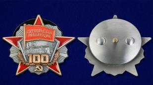 Орден к 100-летнему юбилею Октябрьской революции - аверс и реверс