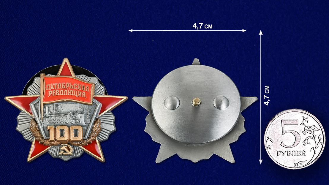 Орден к 100-летнему юбилею Октябрьской революции - сравнительный вид