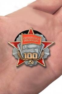 Орден к 100-летнему юбилею Октябрьской революции - вид на ладони