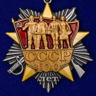 купить орден к 100-летнему юбилею СССР