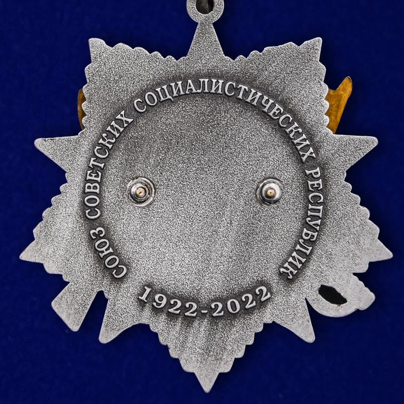 Заказать орден к 100-летнему юбилею СССР