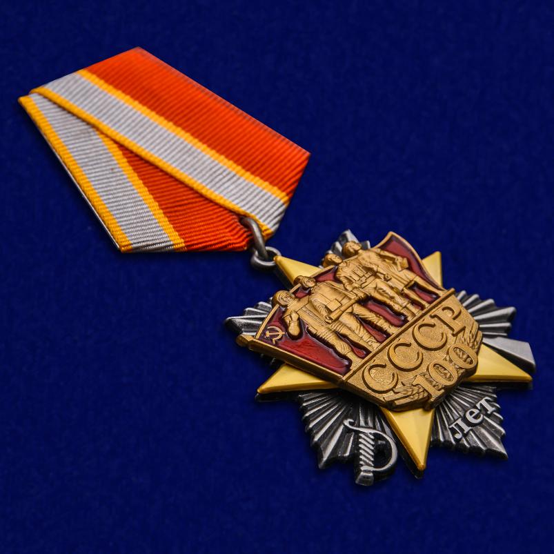 Орден к 100-летнему юбилею СССР - общий вид