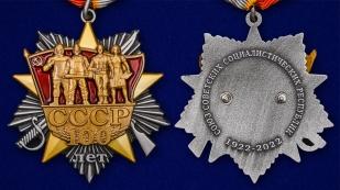 Орден к 100-летнему юбилею СССР - аверс и реверс