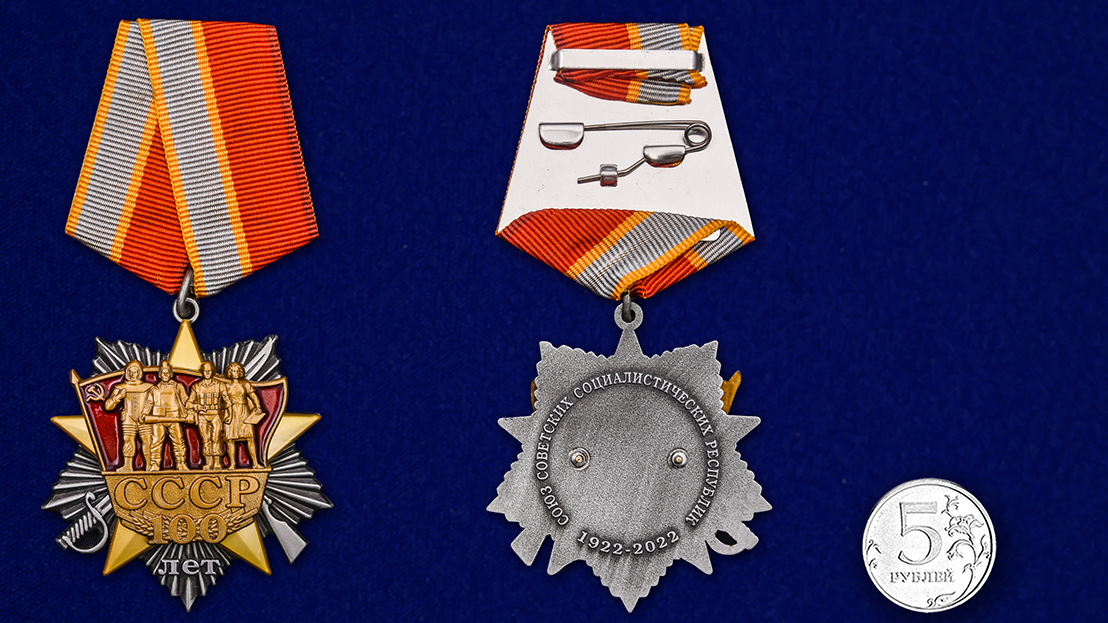 Орден к 100-летнему юбилею СССР - сравнительный вид