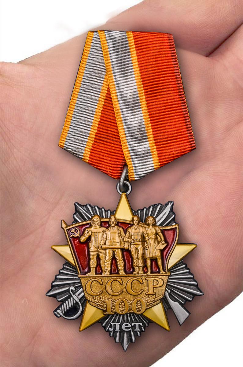 Орден к 100-летнему юбилею СССР - вид на ладони