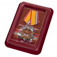 Орден к 100-летнему юбилею Военной разведки