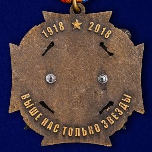 Орден к 100-летнему юбилею Военной разведки (на колодке) - купить в подарок