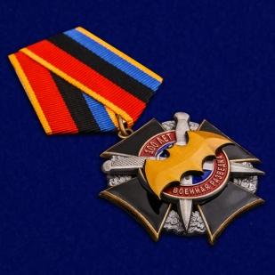 Орден к 100-летнему юбилею Военной разведки (на колодке) - общий вид