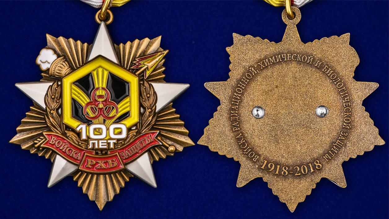 Орден к 100-летнему юбилею войск РХБЗ в красивом футляре из флока - аверс и реверс
