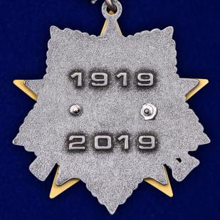 Орден к 100-летию Войск связи