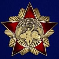 Орден к 30-летию вывода Советских войск из Афганистана