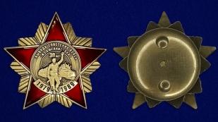 Орден к 30-летию вывода Советских войск из Афганистана - аверс и реверс