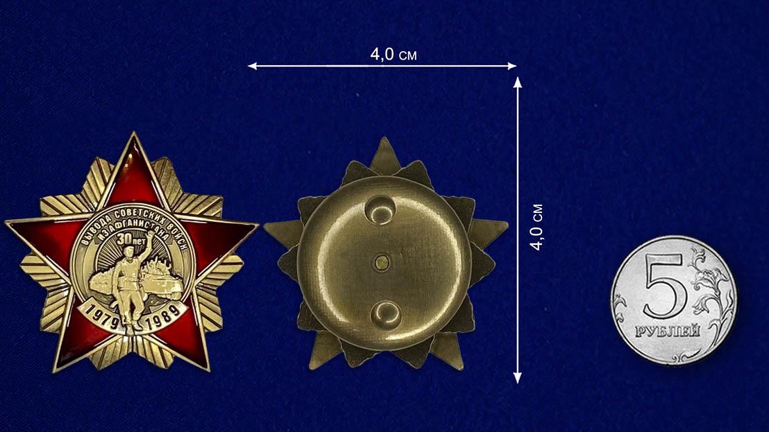 Орден к 30-летию вывода Советских войск из Афганистана - размер