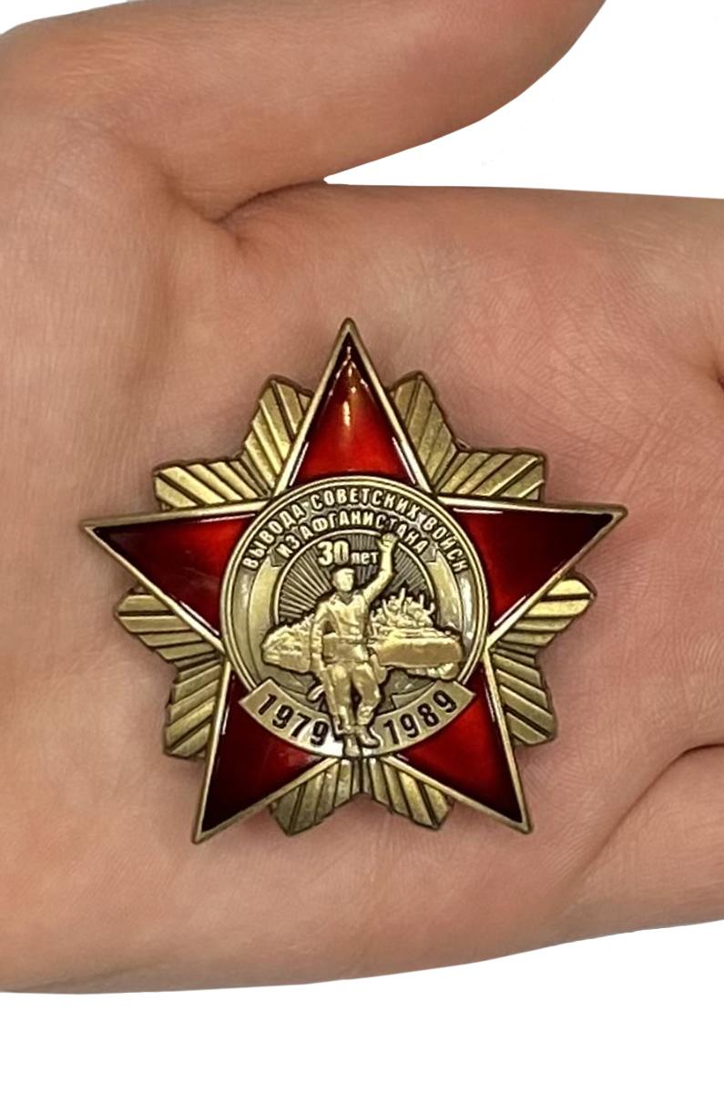 Заказать орден к 30-летию вывода Советских войск из Афганистана