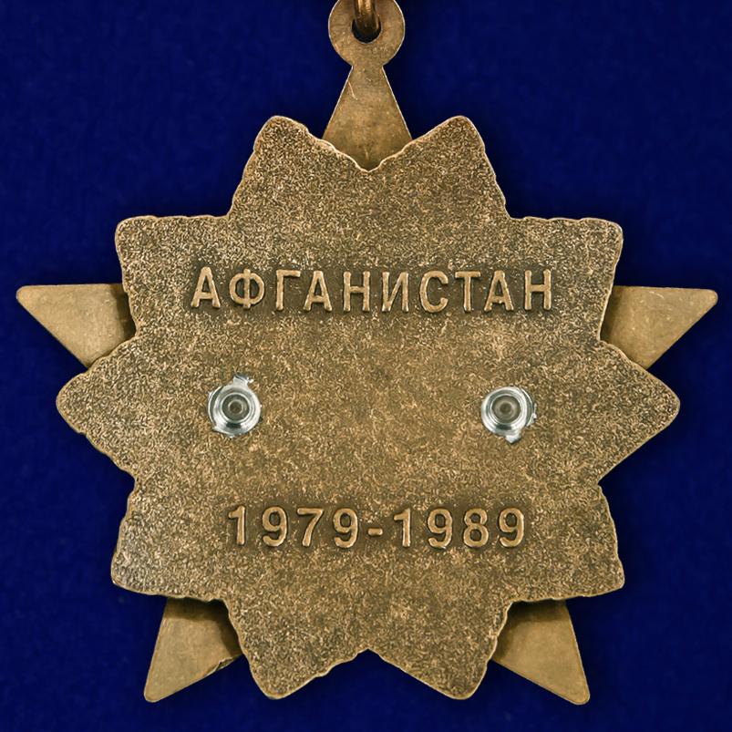 Орден к 30-летию вывода Советских войск из Афганистана (на колодке) по выгодной цене
