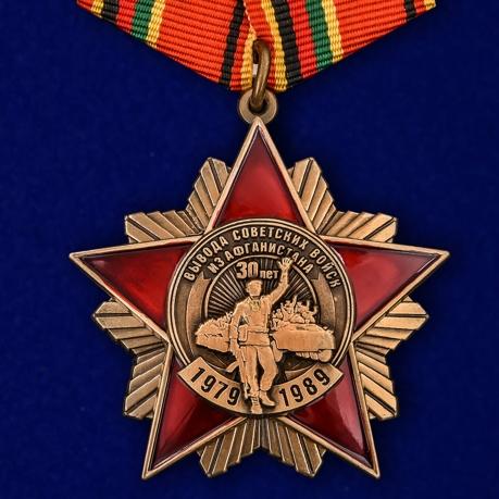 Орден к 30-летию вывода Советских войск из Афганистана (на колодке)