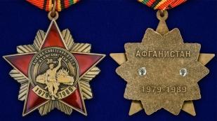 Орден к 30-летию вывода Советских войск из Афганистана (на колодке) - аверс и реверс