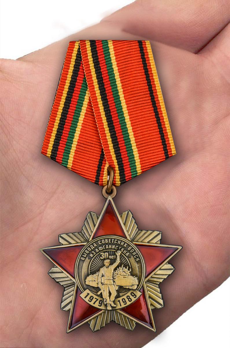 Орден к 30-летию вывода Советских войск из Афганистана (на колодке) с доставкой