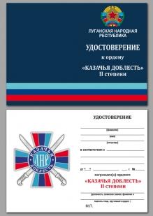 """Орден """"Казачья доблесть"""" ЛНР"""