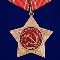 Орден КПРФ «За заслуги перед партией»