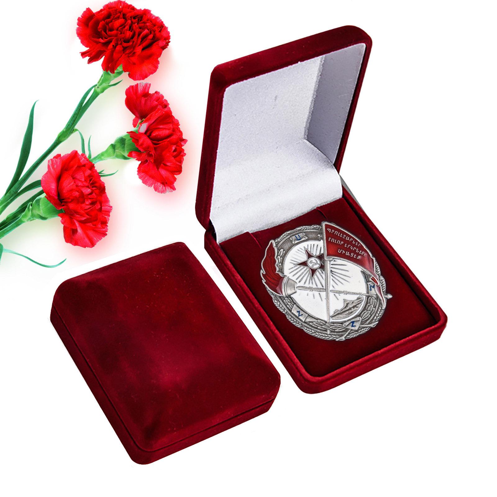 Орден Красное Знамя Армянской ССР