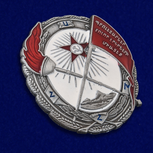 """Орден """"Красное Знамя"""" Армянской ССР"""