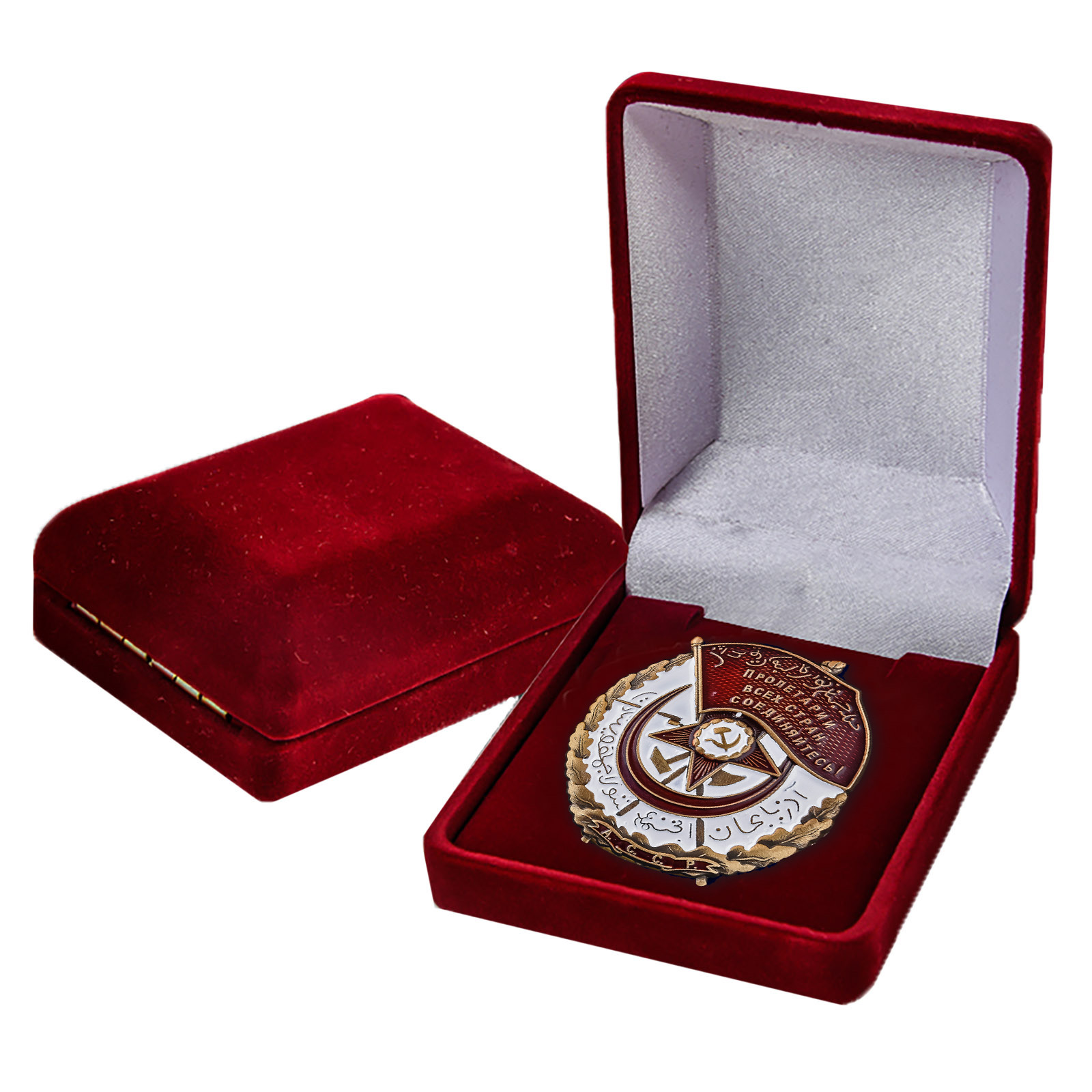 """Орден """"Красное Знамя"""" Азербайджанской ССР для коллекций"""