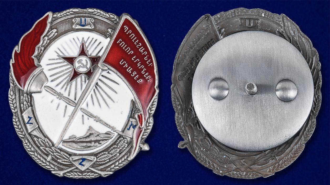 Орден Красного Знамени Армянской ССР - аверс и реверс